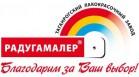 РАДУГАМАЛЕР - Интернет-магазин «Строительный двор Морозов»