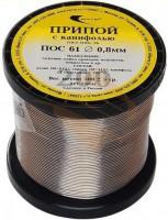 Припой с канифолью ПОС-61 8мм 60584 - Интернет-магазин «Строительный двор Морозов»