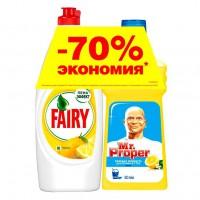 Набор Фэйри 650мл сочный лимон+Мистер Пропер 500мл лимон 81639137 472502 - Интернет-магазин «Строительный двор Морозов»