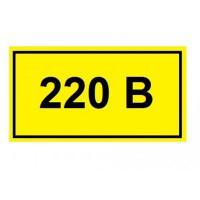 Знак безопасности 220В 15х50 - Интернет-магазин «Строительный двор Морозов»