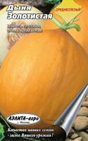 Дыня ЗОЛОТИСТАЯ семена Аэлита-агро - Интернет-магазин «Строительный двор Морозов»
