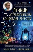 Лунный календарь - Интернет-магазин «Строительный двор Морозов»