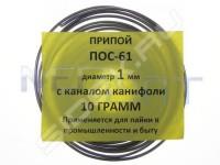 Припой с канифолью ПОС-61 1,0мм 10г 60586 - Интернет-магазин «Строительный двор Морозов»