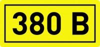 Знак безопасности 380В 15х50 - Интернет-магазин «Строительный двор Морозов»