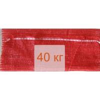 Мешок для овощей красный 50х80см с завязками 40-45к (сетка) 75865 - Интернет-магазин «Строительный двор Морозов»