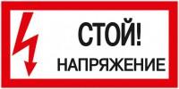 Знак безопасности Стой! Напряжение 200х100 мм - Интернет-магазин «Строительный двор Морозов»